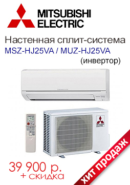 Mitsubishi Electric MSZ-HJ25VA MUZ-HJ25VA